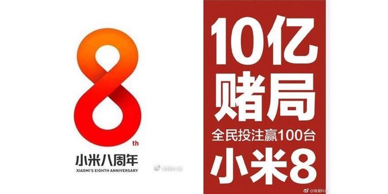 Úgy tűnik megvan a 8. évfordulós Xiaomi esemény időpontja (2)