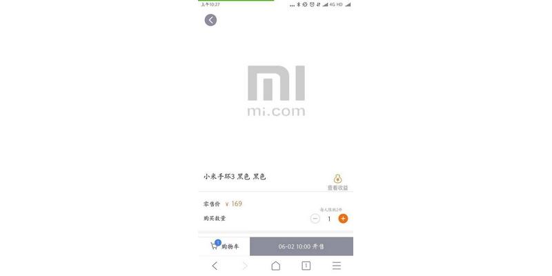Feltűnt a MiBand3 ára