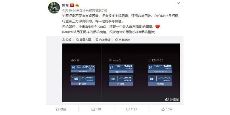 A-Xiaomi-Mi-Mix-2S-hamarosan-kap-egy-frissítést