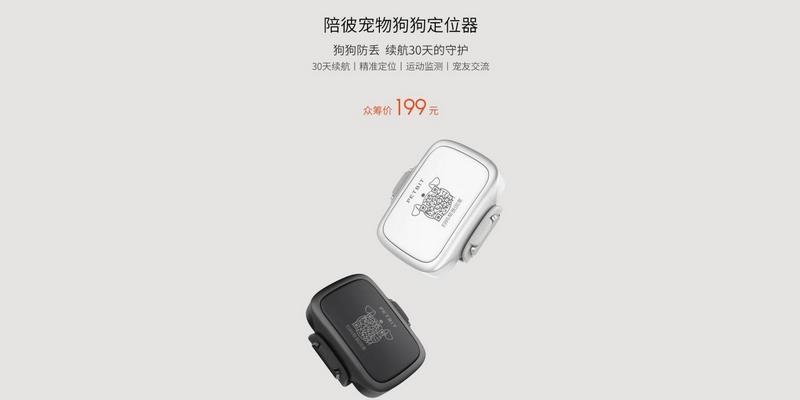 A Xiaomi (egyik) legújabb terméke a PETBIT