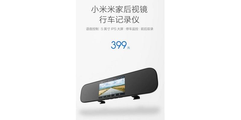 Mi Smart Rearview Mirror Recorder (2)