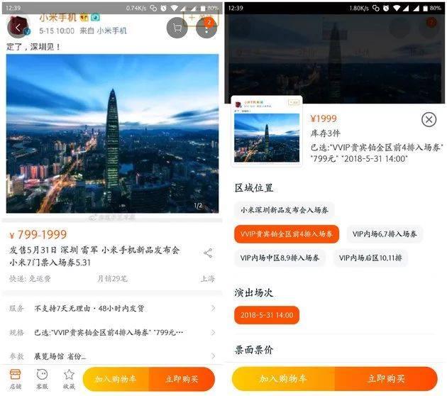 Úgy tűnik megvan a 8. évfordulós Xiaomi esemény időpontja (3)