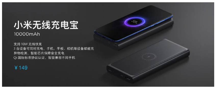 mi-wireless-powerbank